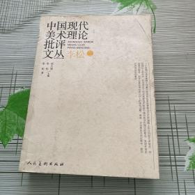 中国现代美术理论批评文丛·李松卷