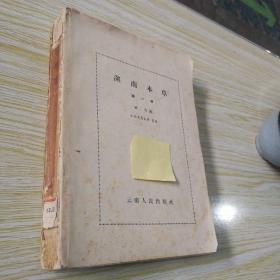 滇南本草   馆藏书无封面封底 其他完整 1959年第一版第一次印刷三千本,此书1959年第一版的留下来的很少,具体看图