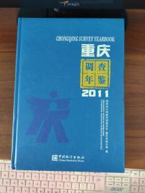 重庆调查年鉴.2011