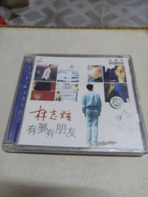 林志炫 有梦有朋友 2CD