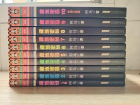 藏地密码:唐卡典藏版  全十册