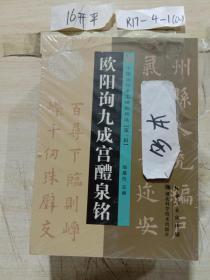 著名碑帖精选 欧阳询九成宫醴泉铭