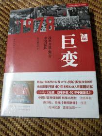 巨变:改革开放40年中国记忆(未拆封全新