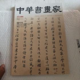 中国书画家 2018  06  (未拆封)