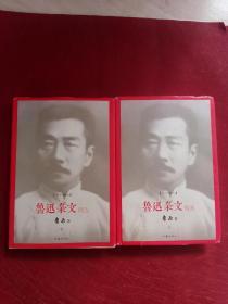 鲁迅杂文精选(精装全两册) (上下册)