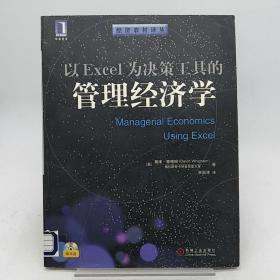 以Excel为决策工具的管理经济学——经济教材译丛