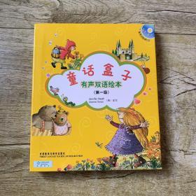 有声双语绘本:童话盒子(第1级)