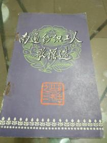 南通纺织工人歌谣选【82年一版一印】