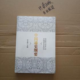 中国通史纲要(9787505735682)