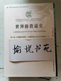 世界佛教通史·第七卷 中国藏传佛教(从佛教传入至公元20世纪)