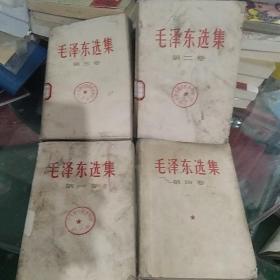 毛泽东选集(1一4卷)品相不好