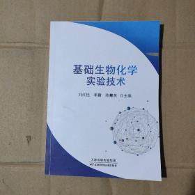 基础生物化学实验技术    71-556-52-09