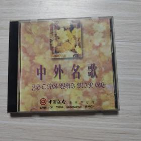 CD:中外名歌 中国银行广州市分行