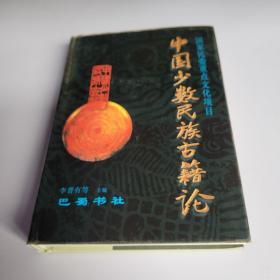 中国少数民族古籍论()