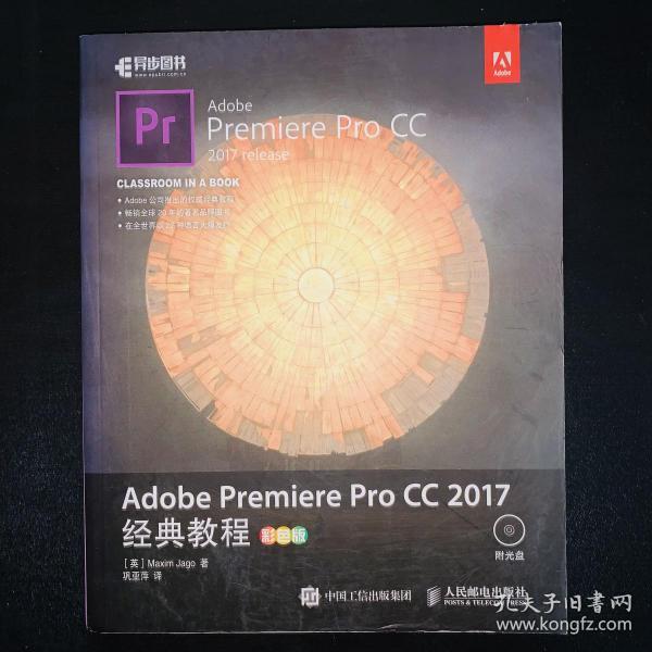 Adobe Premiere Pro CC 2017经典教程 彩色版