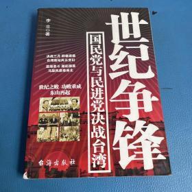 世纪争锋:国民党与民进党决战台湾