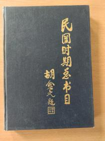 民国时期总书目:1911-1949.法律