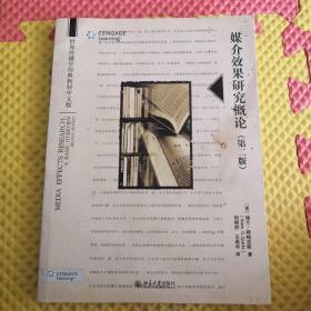世界传播学经典教材(中文版):媒介效果研究概论(第2版)