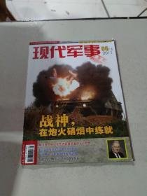 现代军事 2011 6