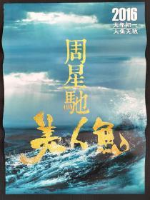 一开电影海报: 美人鱼