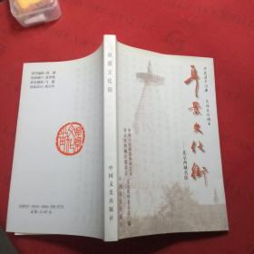 阜景文化街:北京西城名街