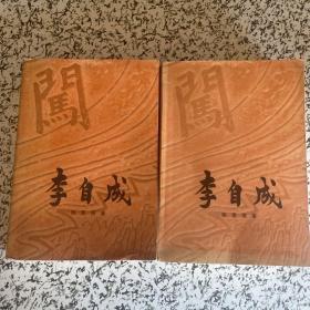 李自成第三卷上下两册合售