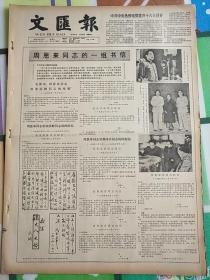 文汇报1982年8月2日