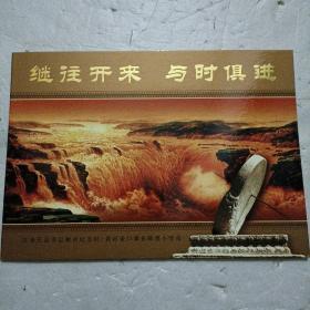 江泽民总书记题词纪念封/黄河壶口瀑布邮票小型张