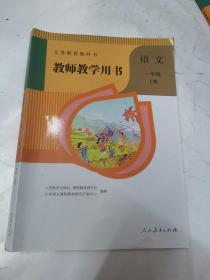 义务教育教科书教师教学用书. 语文一年级. 上册