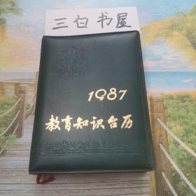1987教育知识台历