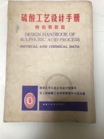 硫酸工艺设计手册(物化数据篇)