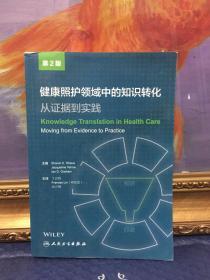 健康照护领域中的知识转化