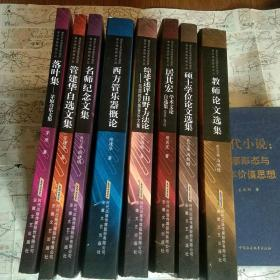 南京艺术学院百年校庆音乐学院研究文丛8种:《西方管乐器概论》等8册