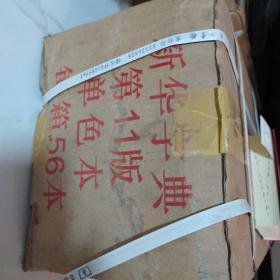 新华字典 第11版 全新   56本一箱  包中通快递