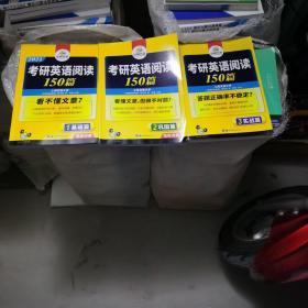 考研英语阅读150篇 2021 词汇+语法+长难句+阅读理解全突破 华研外语