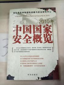 中国国家安全概览(2010年),