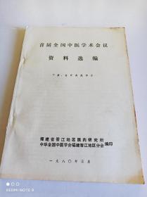 首届全国中医学术会议资料选编