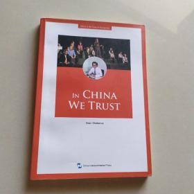 外国专家看中国系列-我和我的中国员工(英)