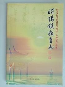 昭阳镇教育志