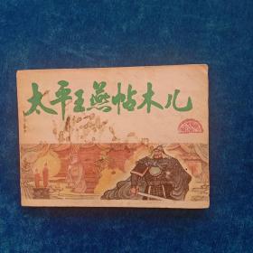 太平王燕帖木儿    中国历史故事画  《元史》之七
