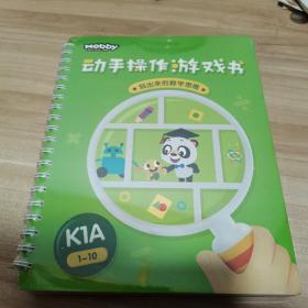 摩比思维 摩比数学教材 K1A(1-10)动手操作游戏书 玩出来的数学思维(套装2册 全新 未拆封)