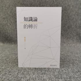 台大出版中心 何志青《知识论的转折》(锁线胶订)