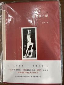 藏书票之爱(签名钤印毛边本,附带藏书票)