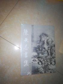 未拆封-陈无忌书集
