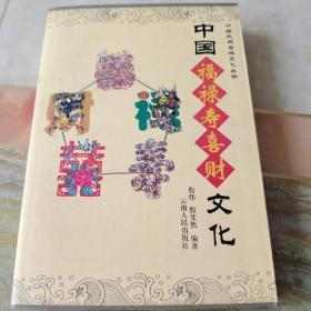 中国福禄寿喜财文化(内页干净未翻阅)