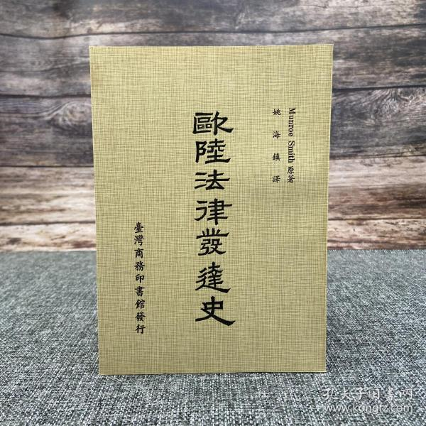 台湾商务版   孟罗·斯密 著; 姚梅镇 译《歐陸法律發達史》(锁线胶订);绝版