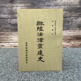 台湾商务版   孟罗·斯密 著; 姚梅镇 译《欧陆法律发达史》(锁线胶订);绝版