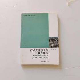 技术文化意义的合理性研究(专业性极强的技术哲学指导用书)