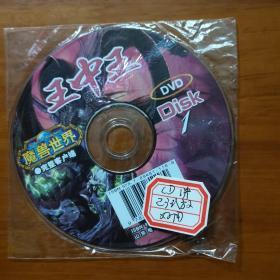王中王魔兽世界CD一片