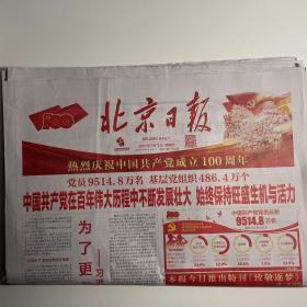 北京日报7月1日特刊